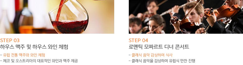 STEP 03:하우스 맥주 및 하우스 와인 체험  STEP 04 :로맨틱 모짜르트 디너 콘서트