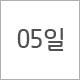 [김해출발] 09월 05일