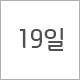 [김해출발] 09월 19일