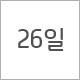 [김해출발] 09월 26일
