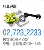 대표전화 02-723-2233 평일: 08:30~18:30 주말/공휴일: 09:00~18:00