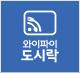 wifi도시락배너