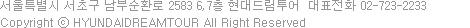 서울특별시 서초구 남부순환로 2583 6,7층 현대드림투어 대표전화 02-723-2233
