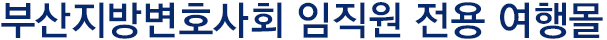 부산지방변호사회 임직원 전용 여행몰