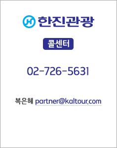 한진관광 02-726-5631