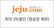 제주닷컴 바로가기