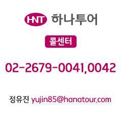 하나투어 02-2679-004~2