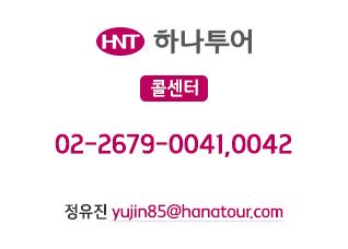 하나투어 02-2679-0041~2